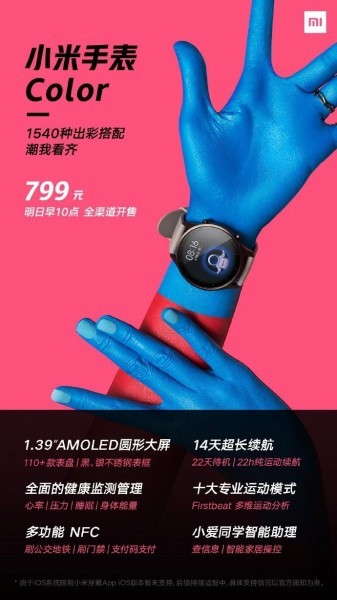Xiaomi Mi Watch Color price revealed