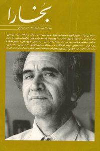 جشن نامه بخارا برای دکتر محمدرضا شفیعی کدکنی