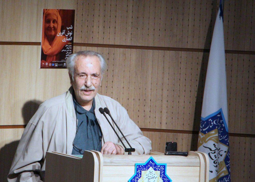 استاد بهاءالدین خرمشاهی به خاطرات دانشجویی خود نزد دکتر نوش آفرین انصاری اشاره کرد
