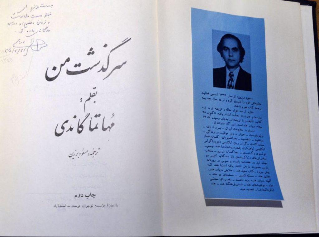 خاطرات مهاتما گاندی باعنوان سرگذشت من به ترجمه استاد زنده یاد مسعود برزین