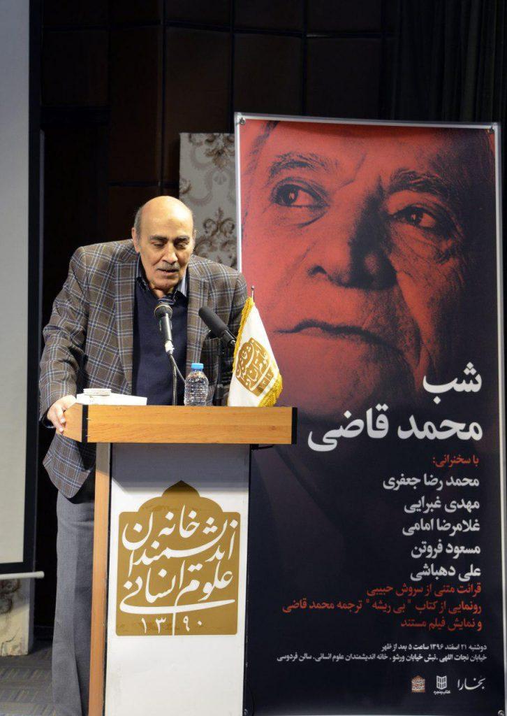 محمدرضا جعفری از نخستین آشنایی با محمد قاضی در موسسه انتشاراتی امیرکبیر سخن گفت