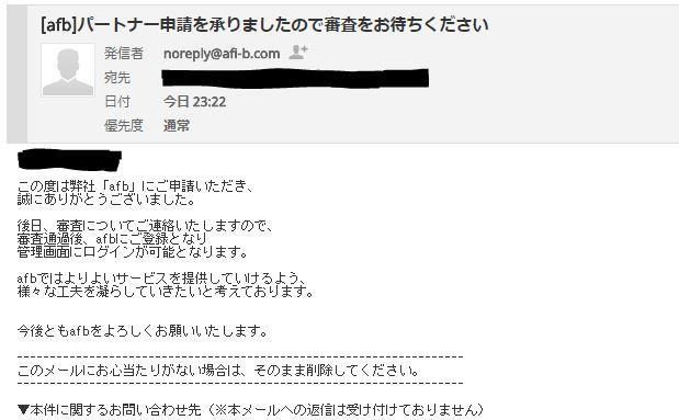 afb登録メール