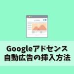 Googleアドセンス自動広告アイキャッチ
