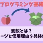 【プログラミング基礎】変数とは?変数のイメージと使う理由を具体例で分かりやすく【基本的な考え方】