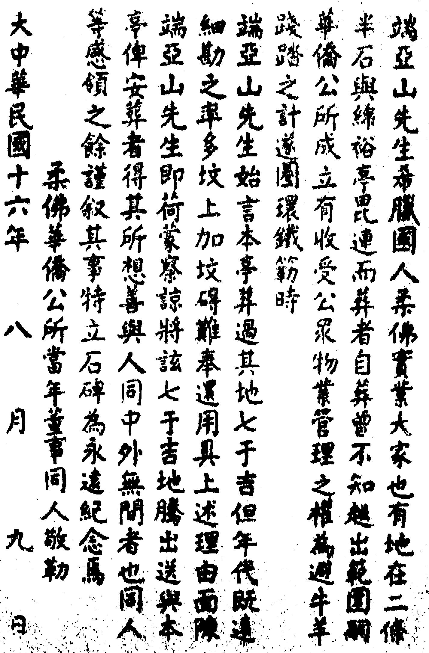 Chinese Inscriptions