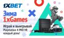 1xbet-новогодняя-акция-от-1xGames