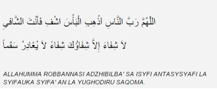 Doa nabi ayu ketiak istrinya sakit