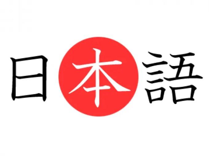 bahasa jepang itu tidak sulit