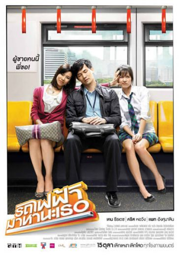 film thailand Bangkok Traffic Love Story