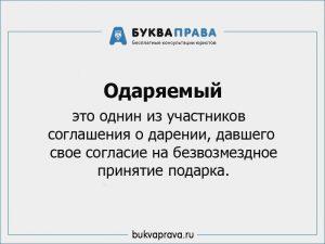 Человек который работал дизактевировал последствия чернобыльской аэс может быть донором
