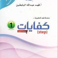 كتاب المساعد في اختبارات الكفايات للغة الإنجليزية