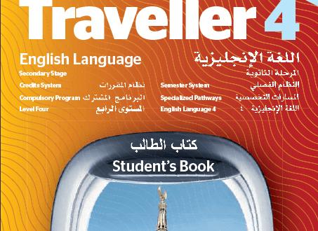 كتاب الطالب المعلم Traveller 4 الصف الثاني ثانوي الفصل