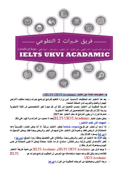 معلومات عامة عن اختبار Ielts Ukvi Academic Pdf بلبل انقلش