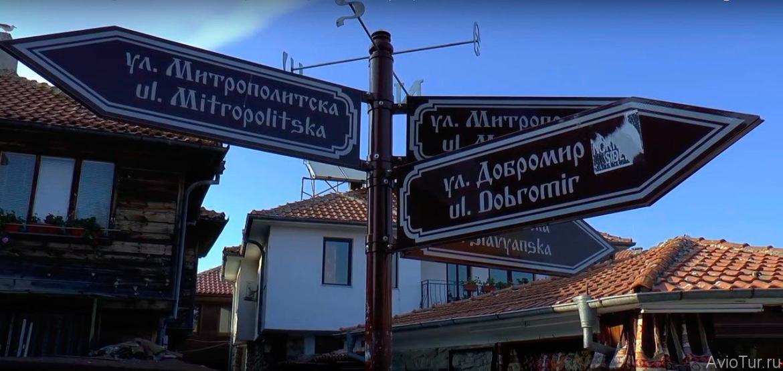 nesebr-ukazatelt-ulic-foto