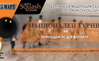 Национален турнир за юноши и девойки