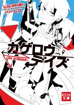 Kagerou Days Light Novel (Vol. 1)