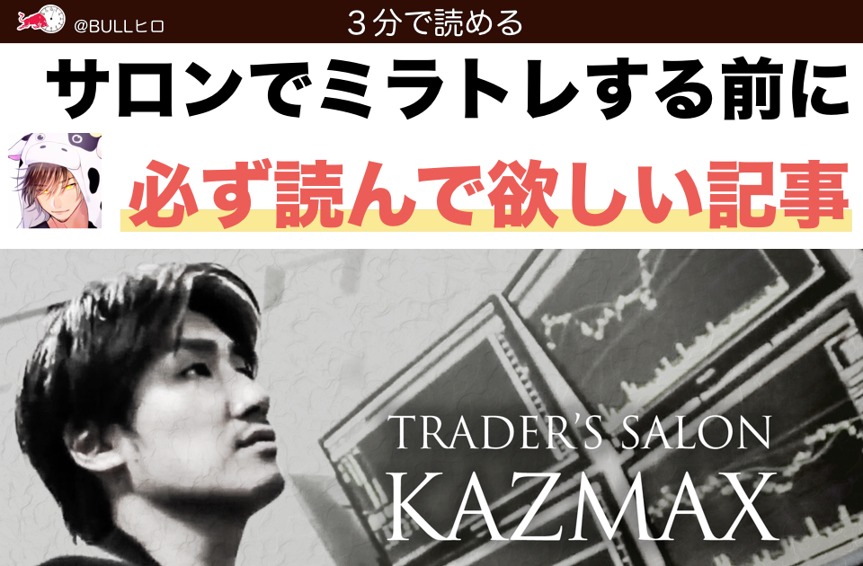 KAZMAXオンラインサロン_必ず読んで欲しい記事
