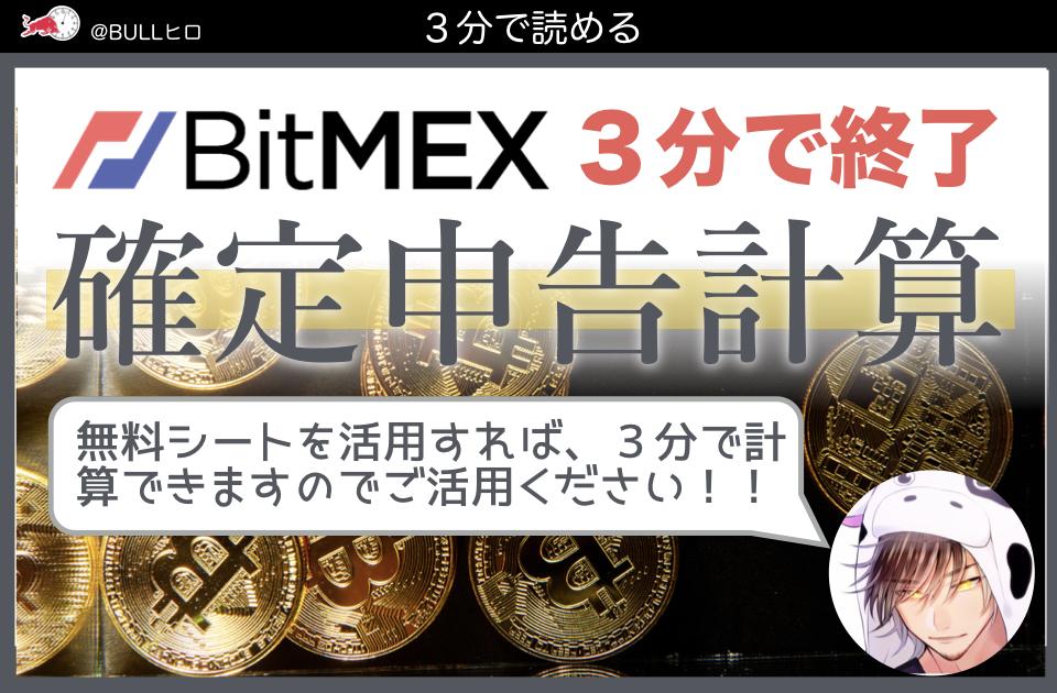 BitMEXの確定申告はどうすれば?3分で終わる損益計算と節税方法を公開