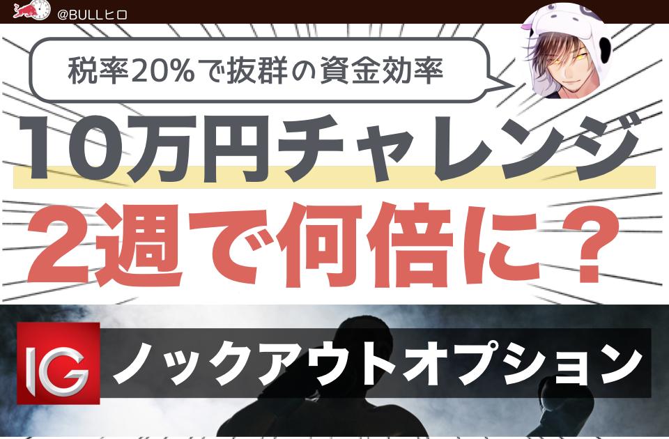 ノックアウトオプション10万円!2週で何倍に?