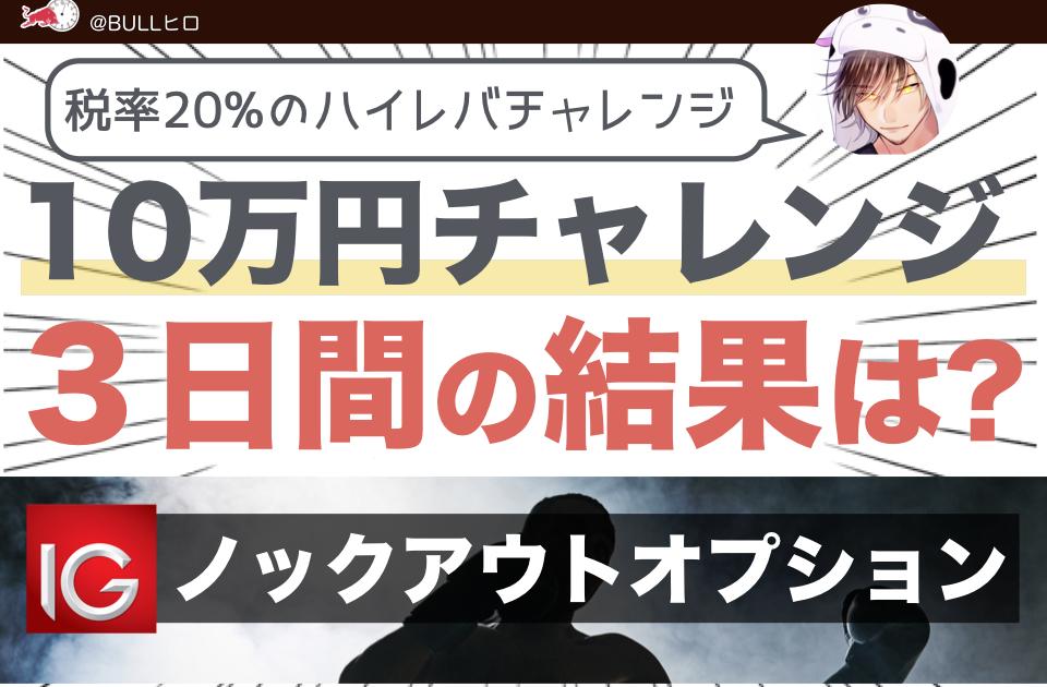 ノックアウトオプション3日10万円チャレンジ結果!![FXブログ]