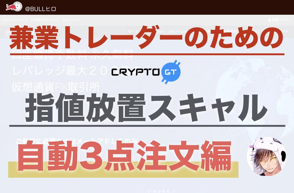 CryptoGT(クリプトジーティー)のMT5でスキャルピング|注文編