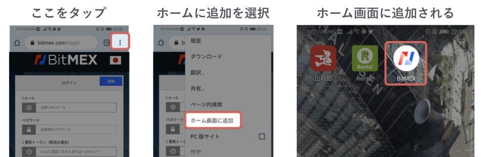 AndroidでBitMEXをアプリのように使うには、ブラウザのメニューから「ホームに追加」を洗濯してください。