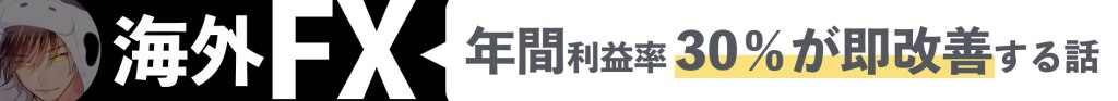 FX手数料改善banner