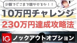 ノックアウトオプション攻略10万円で230万円達成!
