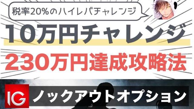 ノックアウトオプション攻略230万円達成解説ブログ