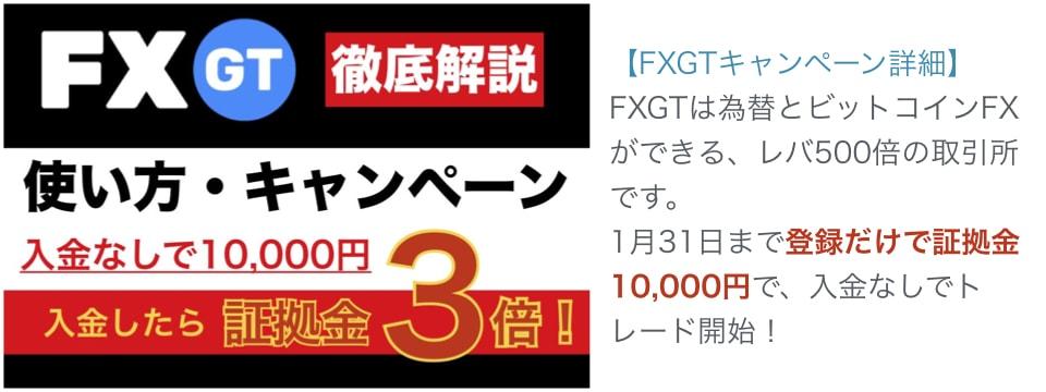 FXGTキャンペーン