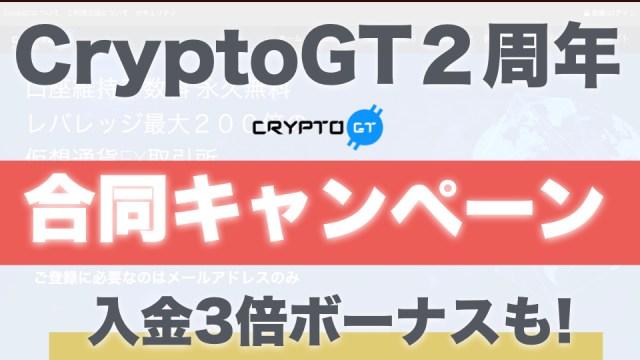 CryptoGT2周年キャンペーン