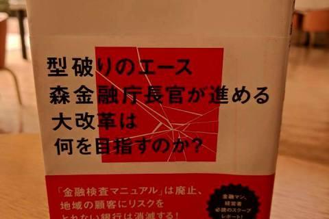 日本の金融事情を知る上でこの本は必読