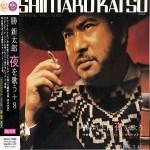 Shintaro Katsu - Yoru wo utau