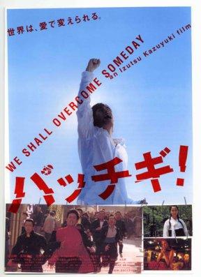 pacchigi poster