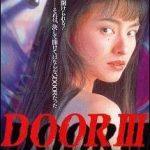Door III (Kiyoshi Kurosawa - 1996)