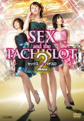 Sex and the Pachislot 2