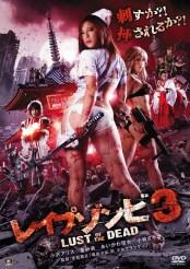 rape zombie 3