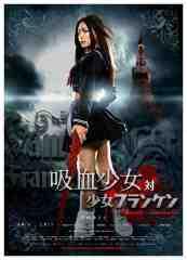 vampire girl vs frankenstein girl 3