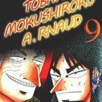 (the DC Archives) : DC Mangas #1 : Tobaku Mokushiroku A.rnaud