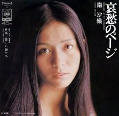 Shinoyama Saori Minami 3