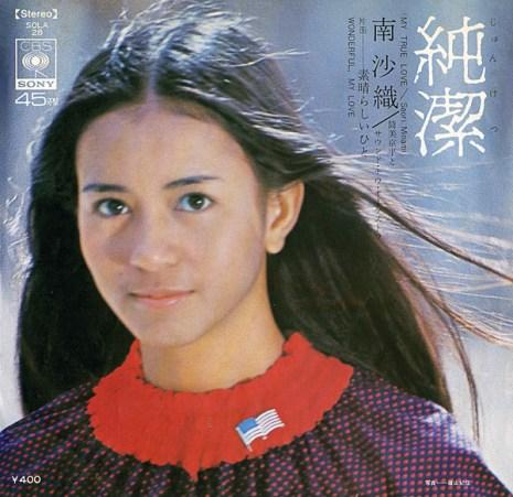 Shinoyama Saori Minami 5