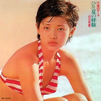 Shinoyama Yamaguchi 6