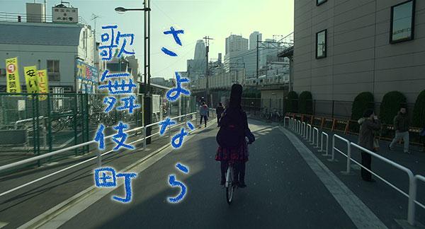 kabukicho love hotel 1