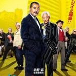 Ryuzo and the Seven Henchmen (Takeshi Kitano – 2015)