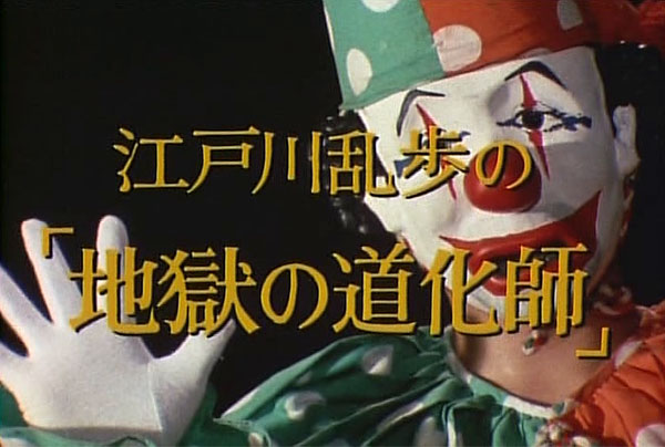 enfer clown