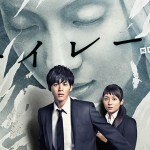 Drama Express #1 : Ishi no Mayu, Mutsu, Siren et Prison School