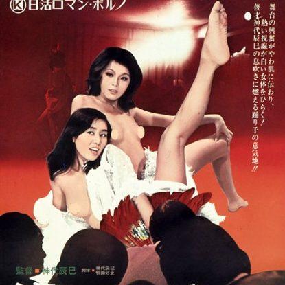 Désirs humides : 21 ouvreuses en scène (Tatsumi Kumashiro – 1974)