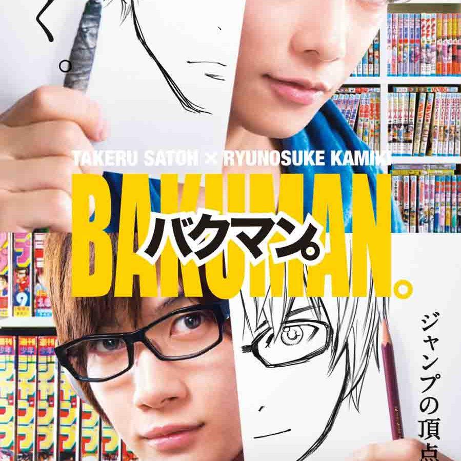 Bakuman (Hitoshi One – 2015)