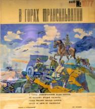 In the Mountains of Transylvania, TASS No. 1077, November 11, 1944