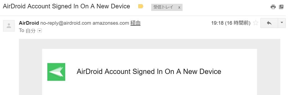 AirDroidの登録完了メール